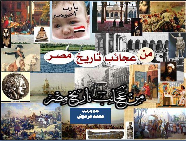 تحميل كتاب من عجائب تاريخ مصر ل محمد عرموش مجانا pdf | مكتبة تحميل كتب pdf