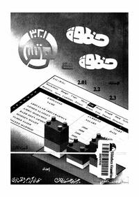 تحميل كتاب خطوة خطوة مع لوتس 1 2 3 pdf مجاناً تأليف بهاء كرام القناوى - حسين حسن بركات | مكتبة تحميل كتب pdf