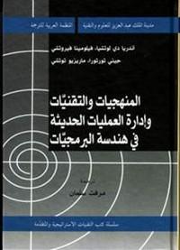 تحميل وقراءة أونلاين كتاب المنهجيات والتقنيات وإدارة العمليات الحديثة فى هندسة البرمجيات pdf مجاناً تأليف مدينة العلوم والتقنية | مكتبة تحميل كتب pdf.