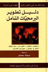 تحميل وقراءة أونلاين كتاب دليل تطوير البرمجيات الشامل pdf مجاناً تأليف مدينة العلوم والتقنية | مكتبة تحميل كتب pdf.