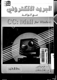تحميل كتاب البريد الالكتروني مع النوافذ pdf مجاناً تأليف د. عوض منصور - م. جمال سليمان | مكتبة تحميل كتب pdf