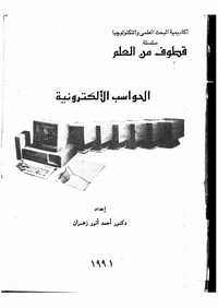 تحميل كتاب الحواسب الألكترونية pdf مجاناً تأليف د. أحمد أنور زهران | مكتبة تحميل كتب pdf