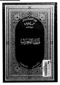 تحميل وقراءة أونلاين كتاب قطبا المغرب: سيدي عبدالسلام - ابن بشيش pdf مجاناً تأليف د عبد الحليم محمود | مكتبة تحميل كتب pdf.