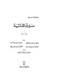 تحميل كتاب سيرتي الذاتية ج1 pdf مجاناً تأليف برتراند راسل | مكتبة تحميل كتب pdf