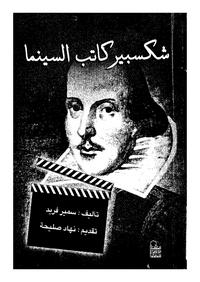 تحميل كتاب شكسبير كاتب السنيما pdf مجاناً تأليف سمير فريد | مكتبة تحميل كتب pdf