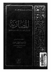 تحميل كتاب المضـــــاربة pdf مجاناً تأليف أبي الحسن الماوردي | مكتبة تحميل كتب pdf