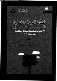 تحميل وقراءة أونلاين كتاب قضايا البيئة والتنمية فى مصر - الأوضاع الراهنة وسيناريوهات مستقبلية حتى عام 2020 pdf مجاناً تأليف د. عصام الحناوى | مكتبة تحميل كتب pdf.