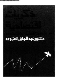 تحميل وقراءة أونلاين كتاب ذكريات اقتصادية واصلاح المسار الاقتصادى pdf مجاناً تأليف د. عبد الجليل العمرى | مكتبة تحميل كتب pdf.