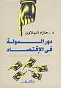 تحميل وقراءة أونلاين كتاب دور الدولة فى الاقتصاد pdf مجاناً تأليف د. حازم الببلاوى | مكتبة تحميل كتب pdf.