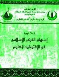 تحميل وقراءة أونلاين كتاب ابحاث ندوة إسهام الفكر الإسلامى فى الإقتصاد المعاصر pdf مجاناً   مكتبة تحميل كتب pdf.