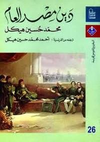تحميل وقراءة أونلاين كتاب دين مصر العام pdf مجاناً تأليف محمد حسين هيكل | مكتبة تحميل كتب pdf.