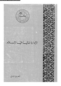 تحميل وقراءة أونلاين كتاب الإدارة المالية فى الإسلام - الجزء الثانى pdf مجاناً | مكتبة تحميل كتب pdf.