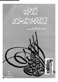 تحميل وقراءة أونلاين كتاب الأخلاق فى الاقتصاد الإسلامى pdf مجاناً تأليف المستشار عبد الحليم الجندى | مكتبة تحميل كتب pdf.