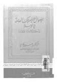 تحميل وقراءة أونلاين كتاب الأموال والأملاك العامة فى الإسلام وحكم الاعتداء عليها pdf مجاناً تأليف د. ياسين غادى | مكتبة تحميل كتب pdf.