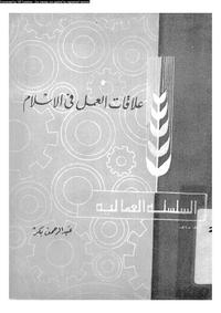 تحميل وقراءة أونلاين كتاب علاقات العمل فى الإسلام pdf مجاناً تأليف عبد الرحمن بكر | مكتبة تحميل كتب pdf.