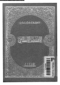 تحميل وقراءة أونلاين كتاب الاقتصاد الإسلامى pdf مجاناً تأليف د. محمد حسين بهشتى | مكتبة تحميل كتب pdf.