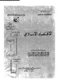 تحميل وقراءة أونلاين كتاب الاقتصاد الإسلامى pdf مجاناً | مكتبة تحميل كتب pdf.