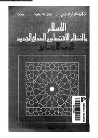 تحميل وقراءة أونلاين كتاب الإسلام والنظام الاقتصادى الدولى الجديد - البعد الاجتماعى pdf مجاناً | مكتبة تحميل كتب pdf.