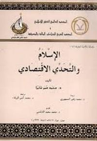 تحميل وقراءة أونلاين كتاب الإسلام والتحدى الاقتصادى pdf مجاناً تأليف د. محمد عمر شابرا | مكتبة تحميل كتب pdf.