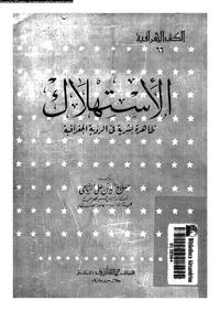 تحميل وقراءة أونلاين كتاب الإستهلاك ظاهرة بشرية فى الرؤية الجغرافية pdf مجاناً تأليف د. صلاح الدين على الشامى | مكتبة تحميل كتب pdf.