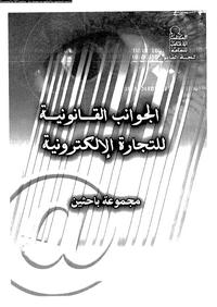 تحميل وقراءة أونلاين كتاب الجوانب القانونية للتجارة الإلكترونية pdf مجاناً تأليف مجموعة باحثين | مكتبة تحميل كتب pdf.