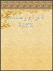 تحميل وقراءة أونلاين كتاب الخراج وصناعة الكتابة pdf مجاناً تأليف قدامة بن جعفر | مكتبة تحميل كتب pdf.