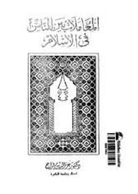 تحميل وقراءة أونلاين كتاب المعاملات بين الناس فى الإسلام pdf مجاناً تأليف د. عز الدين فراج   مكتبة تحميل كتب pdf.