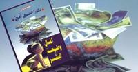 تحميل وقراءة أونلاين كتاب المال وطبيعة البشر pdf مجاناً تأليف د. حسين أمين | مكتبة تحميل كتب pdf.