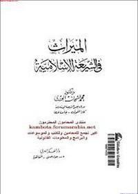 تحميل وقراءة أونلاين كتاب الميراث فى الشريعة الإسلامية pdf مجاناً تأليف د. محمد الشحات الجندى | مكتبة تحميل كتب pdf.