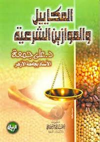 تحميل وقراءة أونلاين كتاب المكاييل والموازين الشرعية pdf مجاناً تأليف د. على جمعة محمد | مكتبة تحميل كتب pdf.