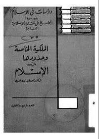 تحميل وقراءة أونلاين كتاب الملكية الخاصة وحدودها فى الإسلام pdf مجاناً تأليف د. محمد عبد الله العرعى | مكتبة تحميل كتب pdf.