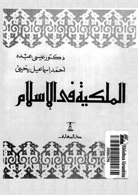 تحميل وقراءة أونلاين كتاب الملكية فى الإسلام pdf مجاناً تأليف د. عيسى عبده - أحمد إسماعيل يحى | مكتبة تحميل كتب pdf.