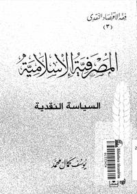 تحميل وقراءة أونلاين كتاب المصرفية الإسلامية - السياسة النقدية pdf مجاناً تأليف يوسف كمال محمد | مكتبة تحميل كتب pdf.
