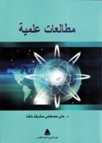 تحميل وقراءة أونلاين كتاب مطالعات علمية pdf مجانا تأليف د. على مصطفى مشرفة | مكتبة تحميل كتب pdf.