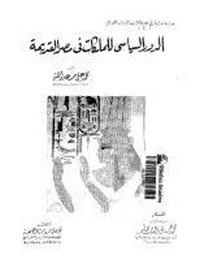 تحميل وقراءة أونلاين كتاب الدور السياسى للملكات فى مصر القديمة pdf مجاناً تأليف د. محمد على سعد الله | مكتبة تحميل كتب pdf.