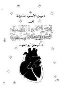 تحميل وقراءة أونلاين كتاب دليل الأسرة الذكية إلى أمراض القلب وشرايينه التاجية pdf مجاناً تأليف د. أيمن أبو المجد | مكتبة تحميل كتب pdf.