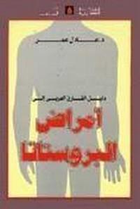 تحميل وقراءة أونلاين كتاب دليل القارئ العربى إلى أمراض البروستاتا pdf مجاناً تأليف د. عادل عمر   مكتبة تحميل كتب pdf.