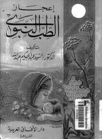 تحميل وقراءة أونلاين كتاب إعجاز الطب النبوى pdf مجاناً تأليف د. السيد عبد الحكيم عبد الله | مكتبة تحميل كتب pdf.