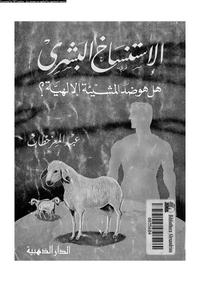 تحميل وقراءة أونلاين كتاب الإستنساخ البشرى هلى هو ضد المشيئة الإلهية pdf مجاناً تأليف عبد العزيز خطاب | مكتبة تحميل كتب pdf.