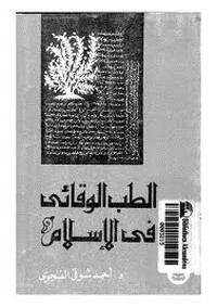 تحميل وقراءة أونلاين كتاب الطب الوقائى فى الإسلام pdf مجاناً تأليف د. أحمد شوقى الفنجرى | مكتبة تحميل كتب pdf.