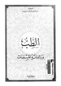 تحميل وقراءة أونلاين كتاب الطب ورائداته المسلمات pdf مجاناً تأليف د. عبد الله عبد الرازق مسعود السيد | مكتبة تحميل كتب pdf.