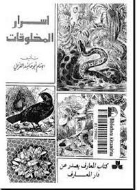 تحميل وقراءة أونلاين كتاب أسرار المخلوقات pdf مجاناً تأليف أبو حامد الغزالى | مكتبة تحميل كتب pdf.