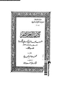 تحميل وقراءة أونلاين كتاب كتاب الجراثيم - القسم الأول pdf مجاناً تأليف عبد الله بن مسلم بن قتيبة | مكتبة تحميل كتب pdf.