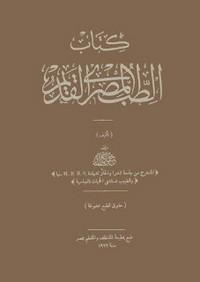 تحميل وقراءة أونلاين كتاب الطب المصرى القديم pdf مجاناً تأليف د. حسن كمال | مكتبة تحميل كتب pdf.