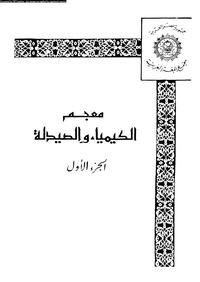 تحميل وقراءة أونلاين كتاب معجم الكيمياء والصيدلة - الجزء الأول pdf مجاناً | مكتبة تحميل كتب pdf.