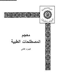 تحميل وقراءة أونلاين كتاب معجم المصطلحات الطبية - الجزء الثانى pdf مجاناً | مكتبة تحميل كتب pdf.
