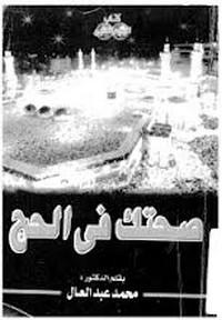 تحميل وقراءة أونلاين كتاب صحتك فى الحج pdf مجاناً تأليف د. محمد عبد العال | مكتبة تحميل كتب pdf.