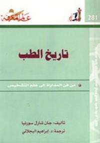 تحميل وقراءة أونلاين كتاب تاريخ الطب pdf مجاناً تأليف جان شارل سورنيا | مكتبة تحميل كتب pdf.