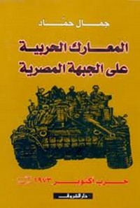 تحميل وقراءة أونلاين كتاب المعارك الحربية على الجبهة المصرية pdf مجاناً تأليف جمال حماد   مكتبة تحميل كتب pdf.