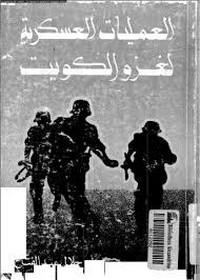 تحميل وقراءة أونلاين كتاب العمليات العسكرية لغزو الكويت pdf مجاناً تأليف جلال عبد الفتاح | مكتبة تحميل كتب pdf.